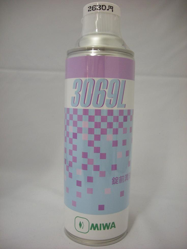 MIWA 3069 潤滑スプレー L