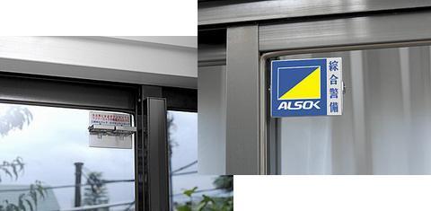 窓・防犯 ALSOK アルソックロック